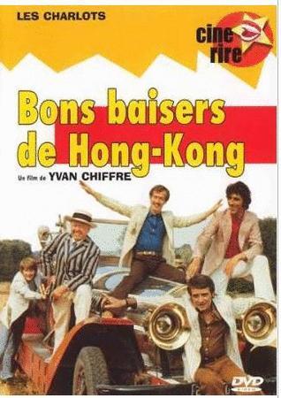 Achat : Dvd bons baisers de hong-kong , les charlots  (Dvd) - Dvd neuf et d'occasion - Achat et vente